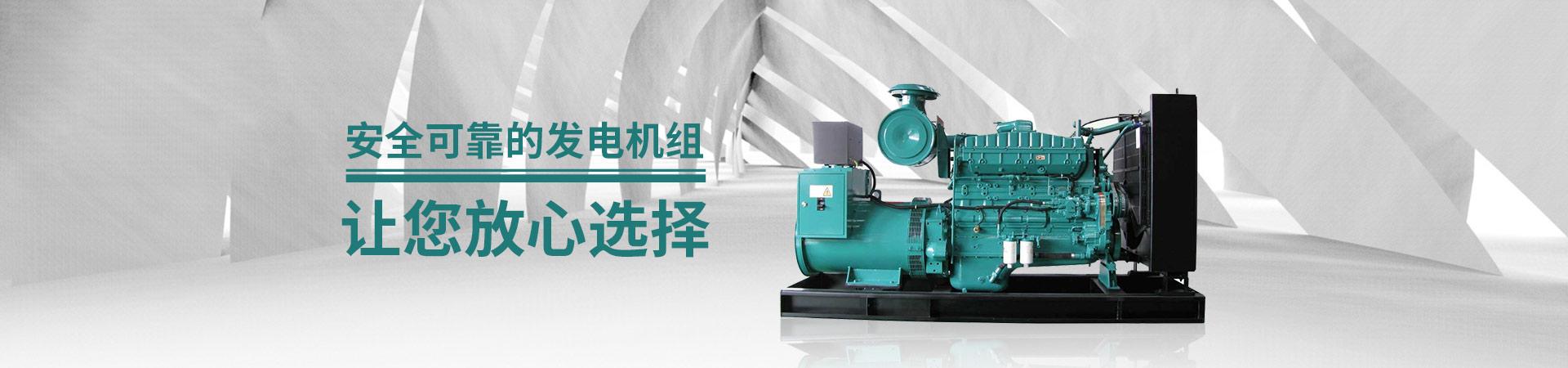 重庆发电机组